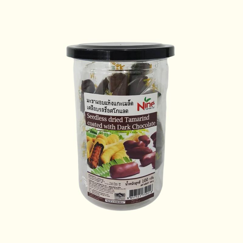 มะขามอบแห้ง แกะเมล็ด เคลือบดาร์คช็อกโกแลต บรรจุกระปุกฝาดึง ตราไนน์ แทมมะรินด์